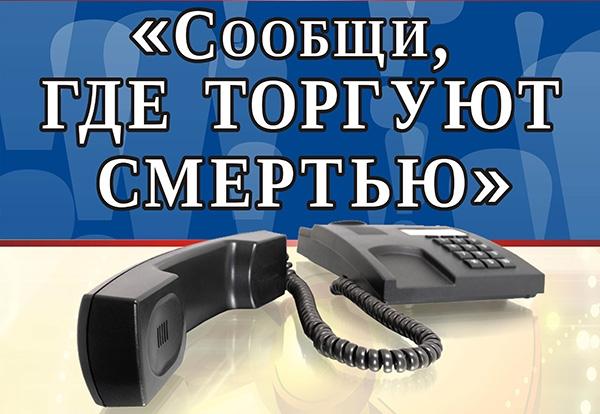 Железногорск присоединился кВсероссийской акции «Сообщи, где торгуют смертью»